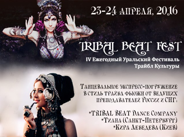 IV Уральский Фестиваль Трайбл-Культуры  «TRIBAL BEAT FEST»