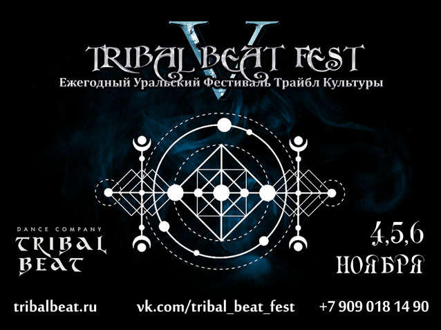 V Уральский Фестиваль Трайбл-Культуры «TRIBAL BEAT FEST»